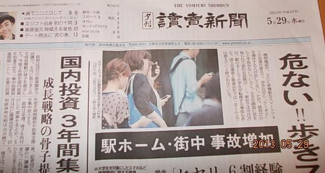 5月29日読売新聞大阪本社発行分夕刊