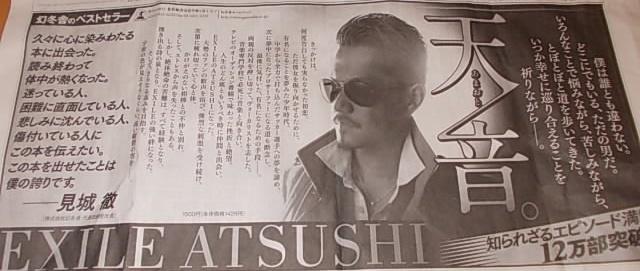 天音の広告、読売新聞2013年5月30日