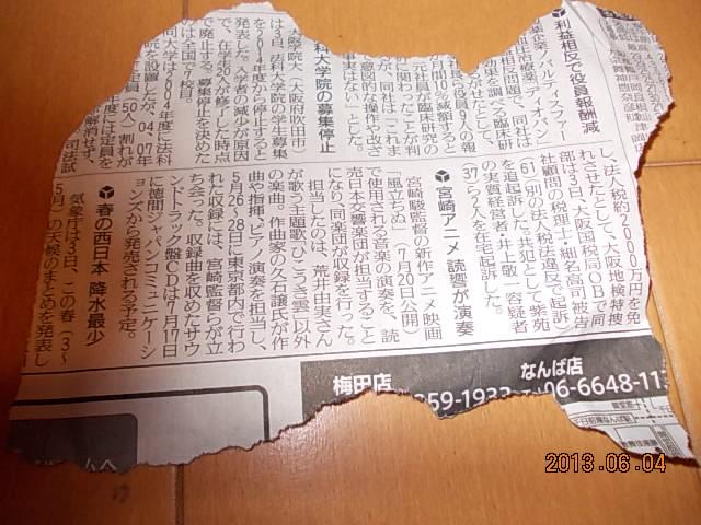 宮崎アニメ読響が演奏 2013年6月4日読売新聞朝刊