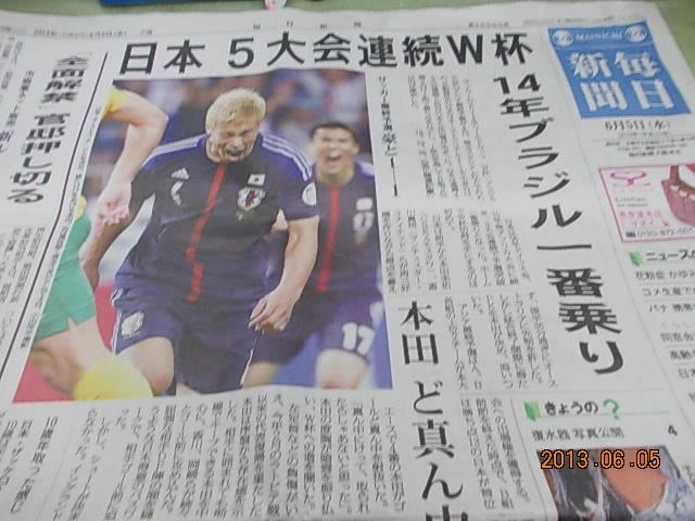 2013年6月5日毎日新聞朝刊