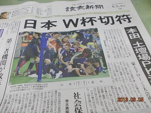 2013年6月5日朝刊一面