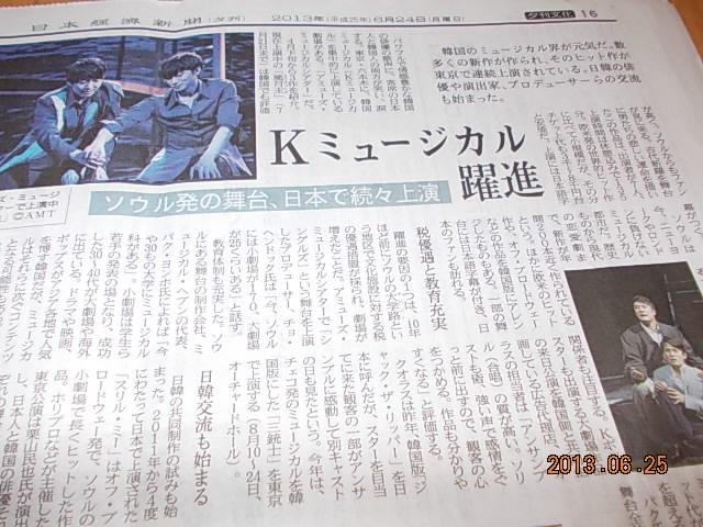 2013年6月24日日本経済新聞大阪本社発行分夕刊