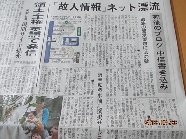 2013年6月22日読売新聞夕刊1面