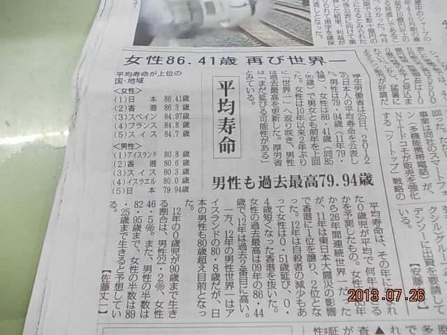 2013年7月26日毎日新聞朝刊