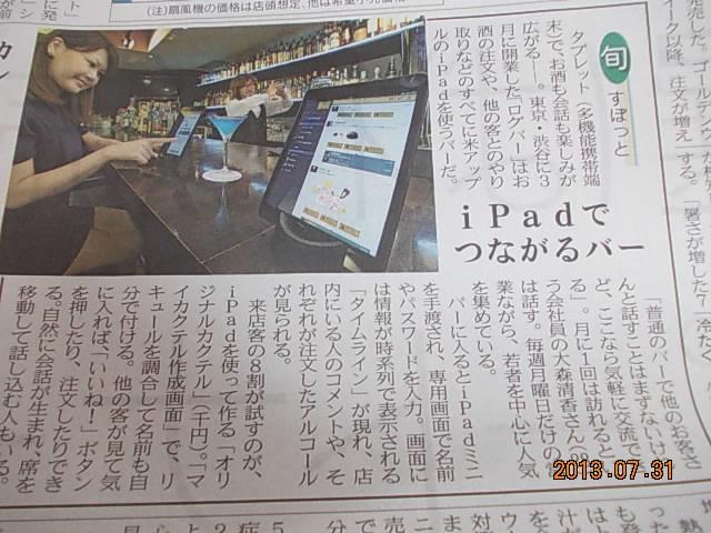 2013年7月31日日本経済新聞朝刊
