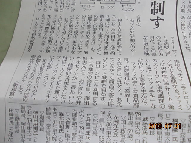 2013年7月31日読売新聞朝刊