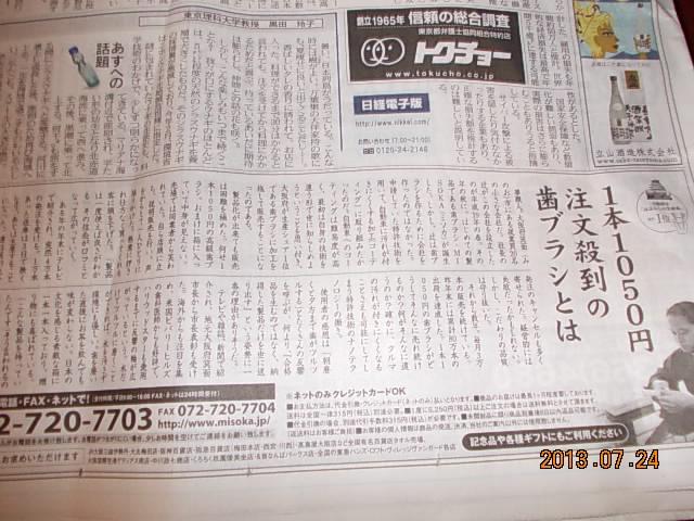 2013年7月24日水曜日日本経済新聞夕刊