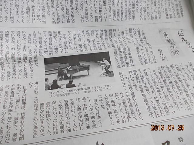 2013年7月25日読売新聞朝刊