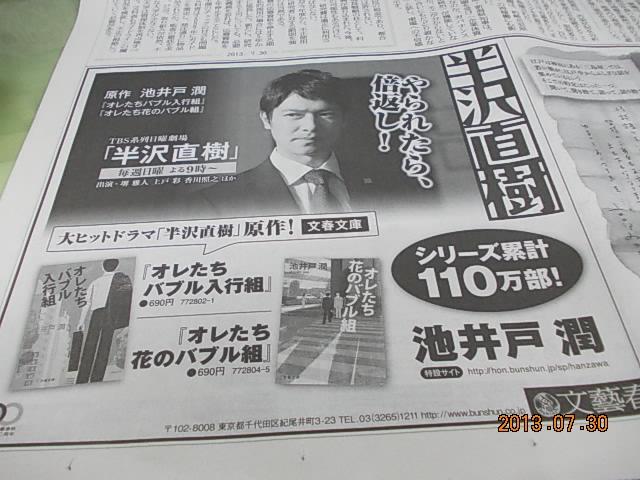 2013年7月30日読売新聞朝刊