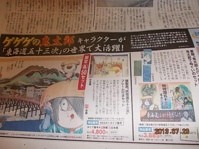2013年7月23日読売新聞夕刊