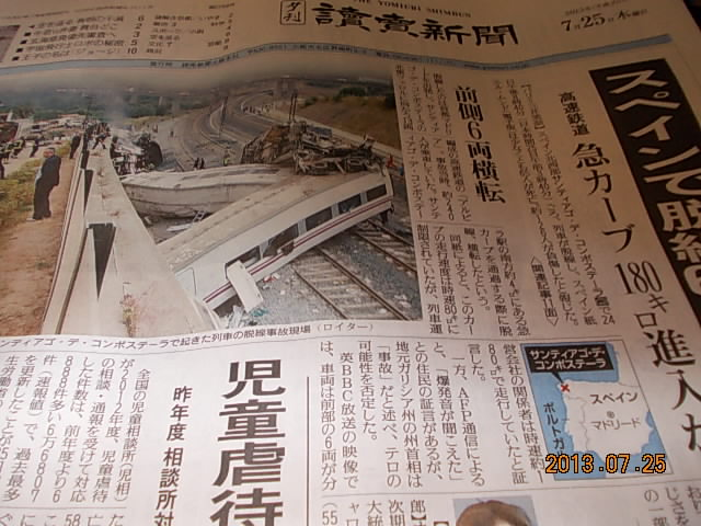 2013年7月25日読売新聞夕刊