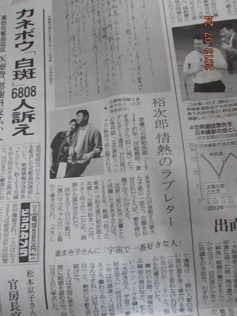 2013年7月24日水曜日読売新聞朝刊
